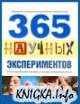 365 научных экспериментов