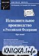 Исполнительное производство в Российской Федерации. Курс лекций | под редакцией О.В. ИСАЕНКОВОЙ