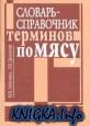 Словарь-справочник терминов по мясу