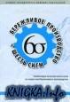 Бережливое производство + шесть сигм: Комбинируя качество шести сигм со скоростью бережливого производства