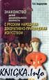 Знакомство детей дошкольного возраста с русским народным декоративно-прикладным искусством