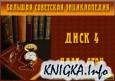 Большая Советская Энциклопедия. Диск №  4 ПЛАТ - СТРУ