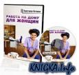 Видеокурс «Работа на дому для женщин»