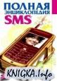 Полная энциклопедия SMS.