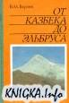 От Казбека до Эльбруса