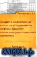 Защита информации в специализированных информационно-телекоммуникационных системах