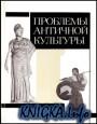 Проблемы античной культуры