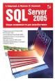 SQL Server 2005 - Новые возможности для разработчиков