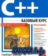С++ Базовый курс