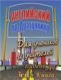 Английский по Драгункину для учеников и учителей (Видеокурс)