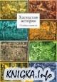 Хасидские истории. Поздние учителя