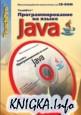 ���������������� �� ����� Java. �������������� �����������