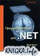 Методы программирования: Учебное пособие