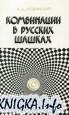 Комбинации в русских шашках