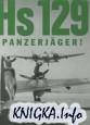 Hs 129 Panzerjager!