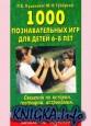 1000 познавательных игр для детей 6-8 лет