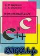 Начальный курс C и C++