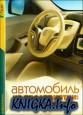 Автомобиль на предприятии: от приобретения до ликвидации