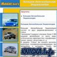 Большая автомобильная энциклопедия