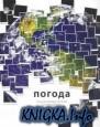 Погода. Энциклопедический путеводитель