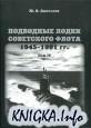 Подводные лодки советского флота 1945-1991 гг. Том IV: Зарубежные аналоги