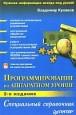 Программирование на аппаратном уровне. Специальный справочник+дискета  Автор: Кулаков В.