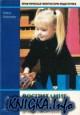 Воспитание чувств. Упражнения для маленьких детей в сенсомоторике