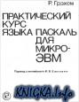 Практический курс языка Паскаль для микро-ЭВМ