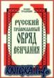 Русский православный обряд венчания