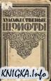 Название: Художественные шрифты (и их построение)Автор: под ред. А.М. Иерусалимского.Год: 1930Издательство: Униздат...