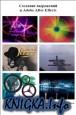 Создание выражений в Adobe After Effects