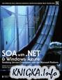 SOA with .Net & Windows Azure: Realizing Service-Orientation with the Microsoft Platform