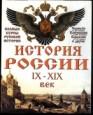 История России (Основные материалы для изучения русской истории)