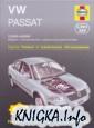 VW Passat 00-06г.в. Ремонт и ТО