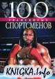 100 знаменитых спортсменов