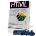 HTML Просто как 2х2