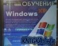 Обучение Windows XP. Видеокурс