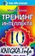 Тренинг интеллекта (IQ)[BEST]