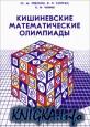 Кишинёвские математические олимпиады