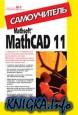 Mathsoft MathCAD 11. Самоучитель