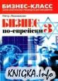 Бизнес по еврейски 3. евреи и деньги