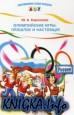 Олимпийские игры Прошлое и настоящее