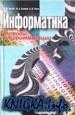 Информатика Методы алгоритмизации