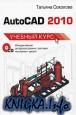 AutoCAD 2010. Учебный курс