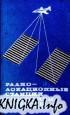 Радиолокационные станции воздушной разведки.