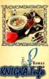 Блюда русской кухни. Комплект открыток