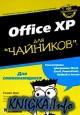 Office XP для \