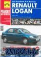 Renault Logan Ремонт без проблем
