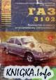 Автомобиль ГАЗ-3102. Руководство по эксплуатации, ремонту и техническому обслуживанию