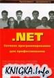 .Net. Сетевое программирование для профессионалов